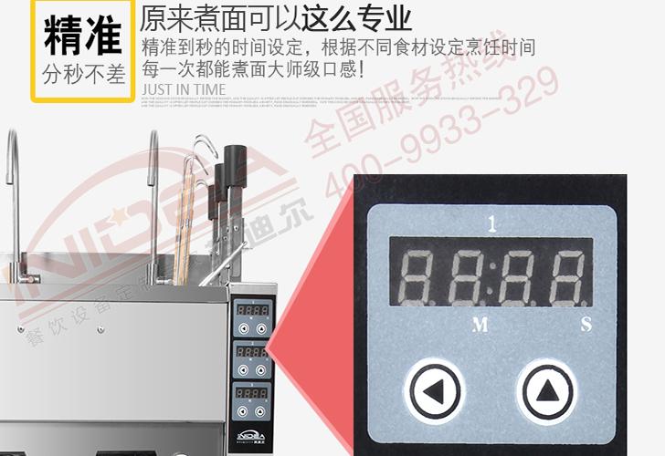 6头煮面炉IZML-6